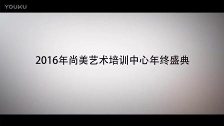 武汉年会拍摄--《2016年尚美艺术培训中心年终盛典》