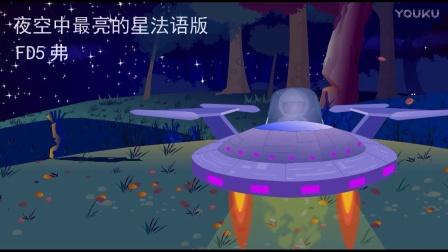 FD5 弗雷德乐队 - MV - Ton etoile - 《夜空中最亮的星》法语版