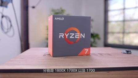 玩策论游戏快讯特别篇:AMD Ryzen处理器正式打响全球攻势