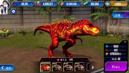 侏罗纪世界游戏第283期:霸王龙、迅猛龙和狂暴龙★恐龙公园
