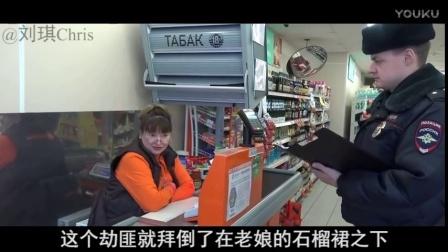 """搞笑配音版""""俄罗斯笨匪持枪抢劫被超市大妈无视"""""""""""