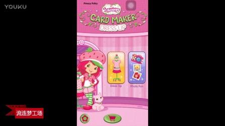 草莓甜心Card Maker(卡片制作人物)DressUp装扮 草莓女孩 装饰一下的自己的照片