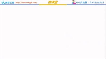 蚂蚁公考微课堂61 行测 陈欣 数量关系—工程问题