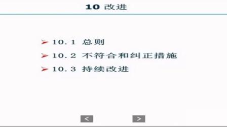 11.IATF16949培训教材标准讲解之改进