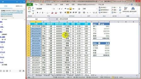 excel表格的教学视频 excel2007教程视频 EXCEL教程数据透视表快速学习