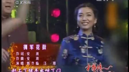 1998年春晚歌曲 拥军花鼓—郭冬临 江珊[高清版]