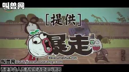 【暴走漫画】08 中国成语解说2[www.7791.com.cn]