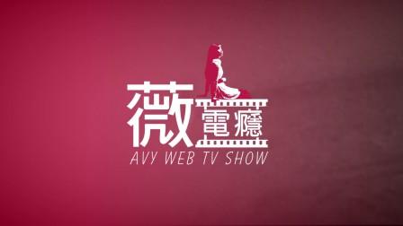 薇電癮-寂寞分享包-003集-香水紅酒