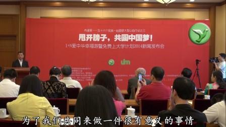 圆梦2014-圆梦基金5.19京西会议-传递爱56个民族一起圆梦-全集