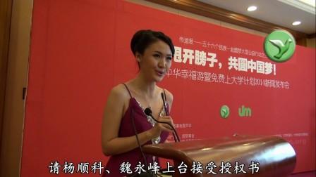 """授权证书-杨顺科-""""传递爱——五十六个民族一起圆梦""""全国性大型公益行动"""
