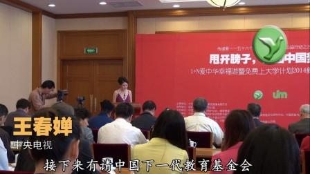 """文若鹏-""""传递爱——五十六个民族一起圆梦""""全国性大型公益行动"""