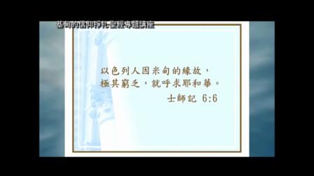 胆怯的英雄-基甸 (讲员:黄福光博士)