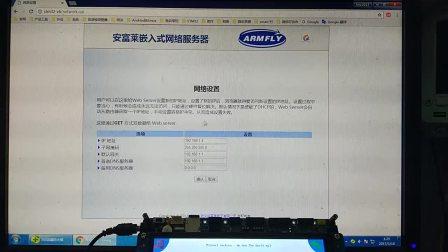 STM32F429之嵌入Web服务器性能展示