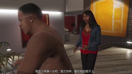 【大霏】GTA5侠盗猎车手5故事模式EP27-兄弟有难+崩溃危机
