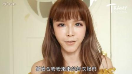 (崔咪)桃紅粉紅戀愛春妝-H不負責台語搞笑配音教