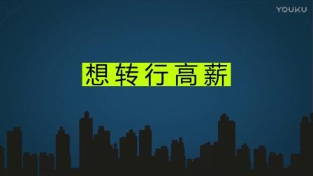 2017最新职业技术培训学校创意广告宣传片