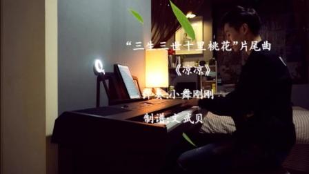 钢琴 凉凉_tan8.com