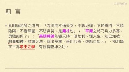 紫微斗数-善用预测工具创造佳绩-王文華老师