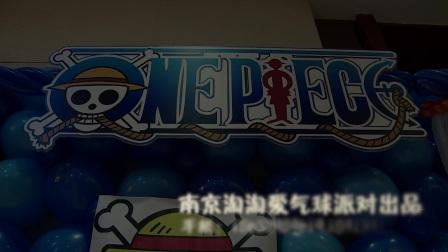 海贼王主题气球布置-南京淘淘爱气球派对出品