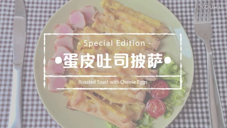 蛋皮吐司披萨Roasted Toast with Cheese Eggs.mp4