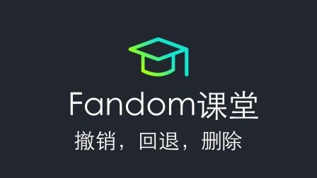 Fandom课堂37-撤销、回退、删除.mp4