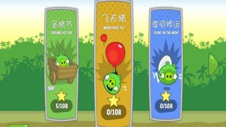 愤怒的小鸟小游戏 捣蛋猪HD8.0 皮皮怪 .mp4