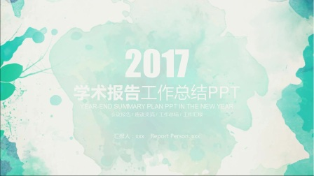 ppt005 毕业答辩小清新简约PPT模板【淘宝搜索店铺:白图素材铺】