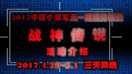 2017中国小海军五一战神传说活动介绍