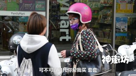 神街坊:你可以帮我买TT吗?