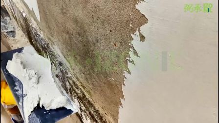 防水多彩英泥施工细节
