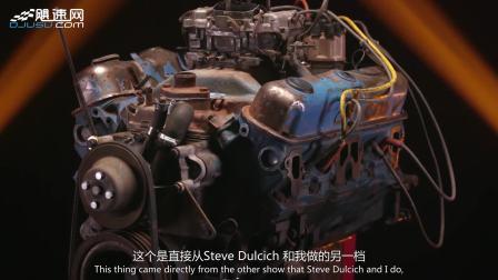 《引擎大师》第十四期—改装一个沙里淘金的引擎