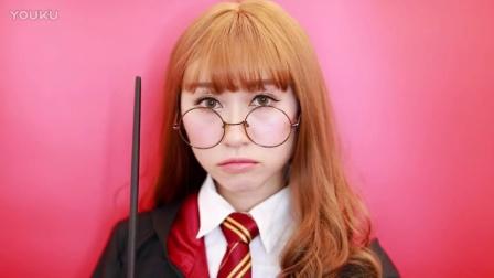 哈利波特系列妆容教程【kikolimakeup】