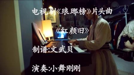 电视剧《琅琊榜》片头曲  《_tan8.com