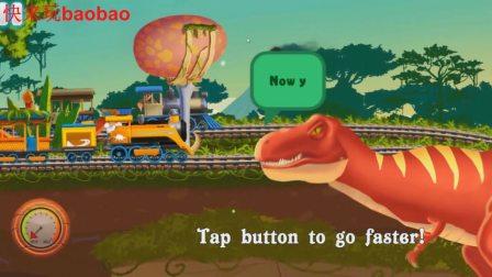 恐龙火车比赛,小孩儿安卓游戏,小孩儿动漫,快来订阅!!!