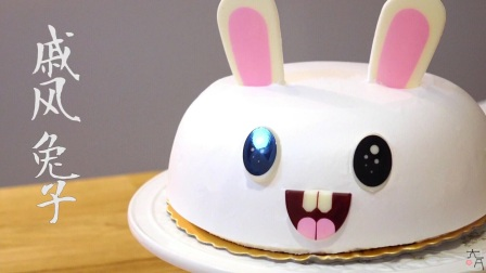 兔子戚风蛋糕(上)