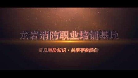 龙岩消防职业培训基地.mp4