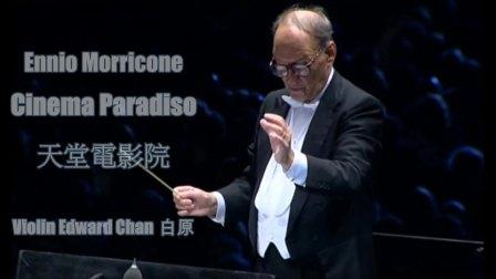 Ennio Morricone - Cinema Paradiso 天堂電影院