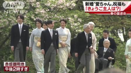 新婚の愛ちゃんに天皇陛下から祝福も 春の園遊会(17-04-20)