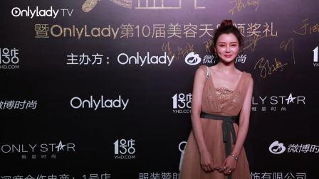 2017潮流V盛典 暨OnlyLady第10届美容天后颁奖礼