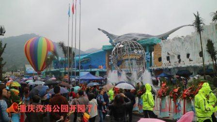 热烈祝贺重庆汉海海洋公园开园了!