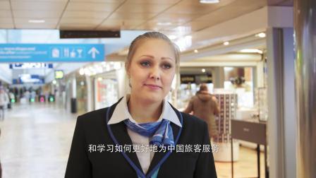 芬兰民用航空集团员工赴首都机场的交换学习心得