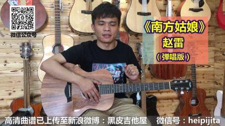 【黑皮吉他屋】赵雷《南方姑娘》吉他弹唱教学 弹唱版