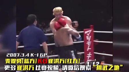 小个子凶狠的拳头竟两次KO韩国第一巨人崔洪万