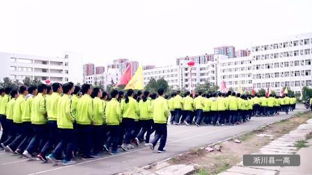 2017年淅川县一高春季运动会
