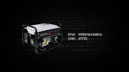宗申通机3千瓦发电机运行水泵性能测试