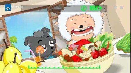 喜羊羊与灰太狼之开心日记·开心小甜品第43集