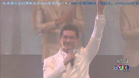 【中字】一哥Ken压轴登台发言@2017年泰国3台47周年台庆慈善演唱会