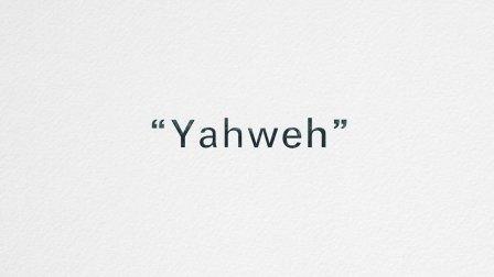 《理所当然的侍奉》——上帝的圣名