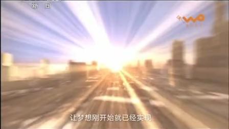 中国联通精彩在沃形象宣传片—城市篇30秒
