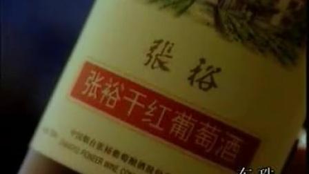 张裕葡萄酒广告之玫瑰红篇_标清